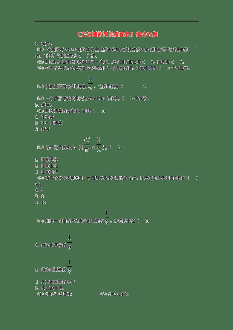 册 第4单元 圆的周长和面积 已知圆的周长求面积 综合习题2 无答案