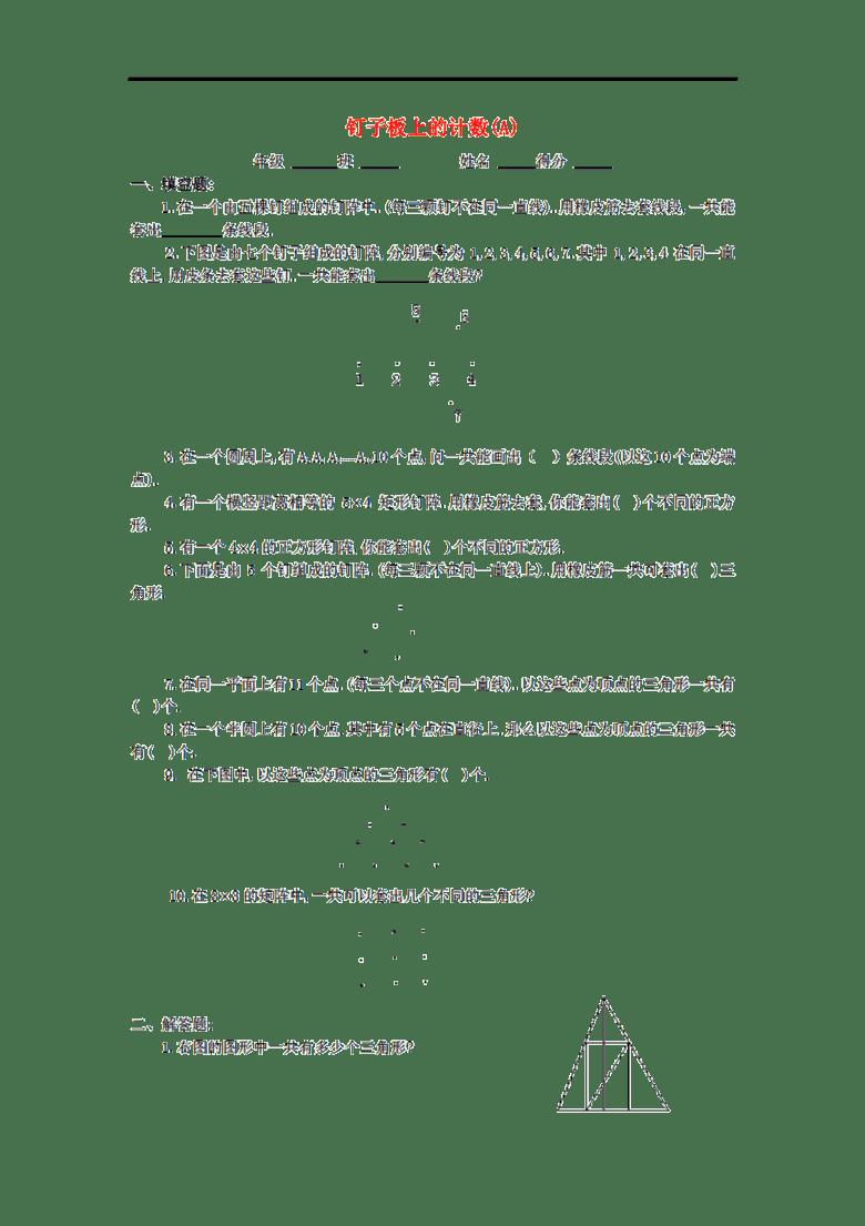 四年级数学 奥数练习8 钉子板上的计数习题 A