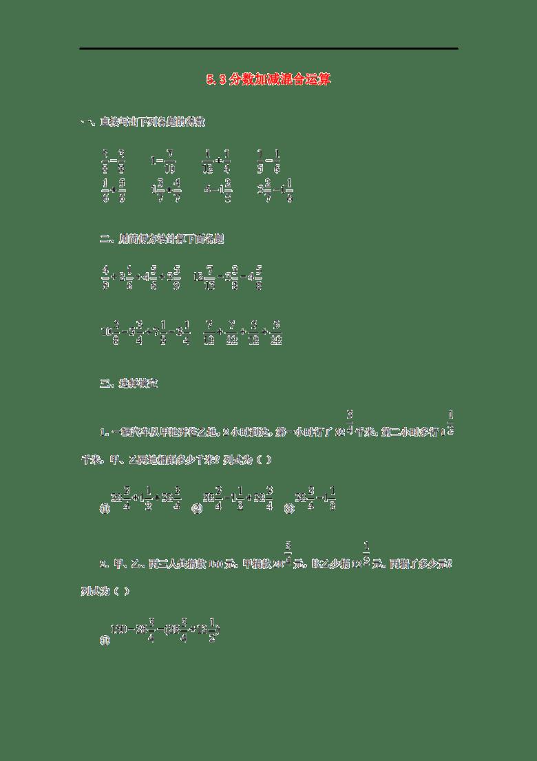 五年级数学下册 5.3分数加减混合运算练习题 新人教版图片设计素材 高清word doc模板下载 0.05MB 小学试题大全