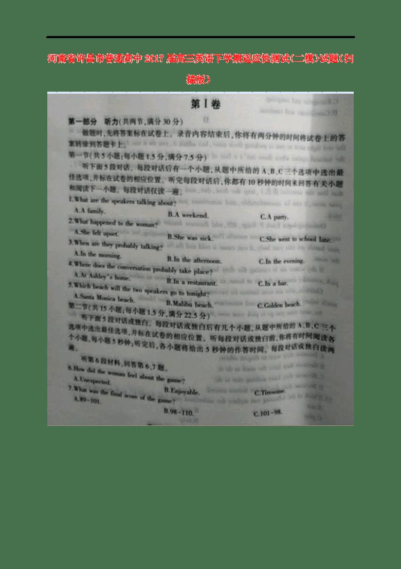 河南省许昌市普通高中2017届高三英语下学期宁波高中纪录田径图片