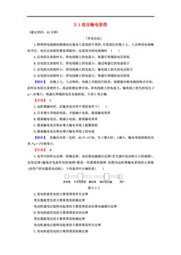 物理变压器原理什么联_三相变压器原理图解