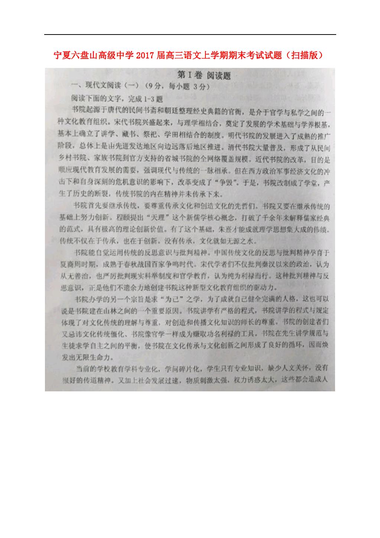 许昌六盘山高级中学2017届高三高中期期上学语文的宁夏排名图片