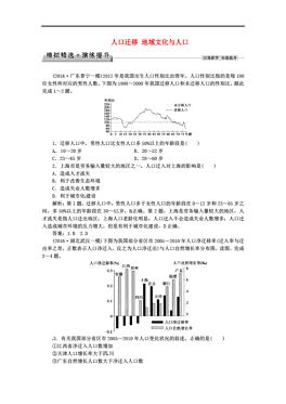 地理人口迁移答题模板_高中地理答题模板(2)