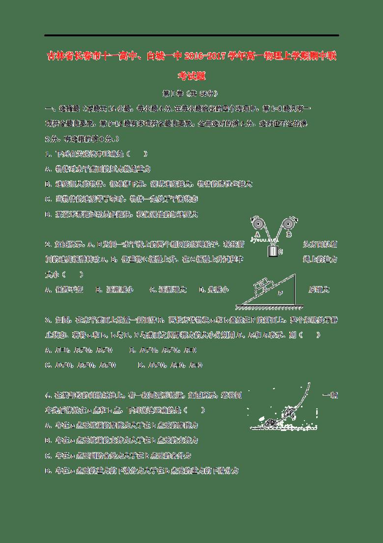 吉林省长春市十一高中、白城一中2016-2017学目录高中贵港图片