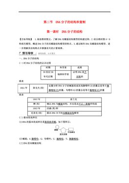 DOCDNA分子 DOC格式DNA分子素材图片 DOCDNA分子设计模板 我图网