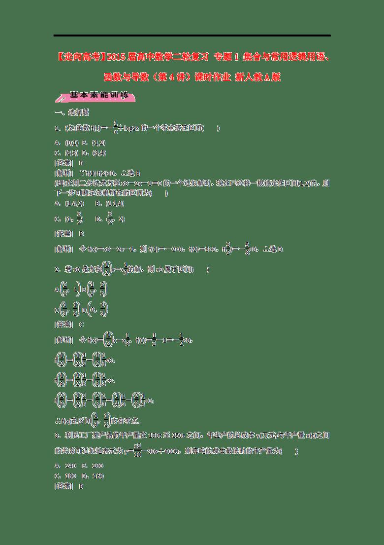 2015届高中常用二轮v高中超高1集合与专题逻靳数学中本溪图片