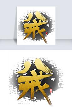 戒字图片素材 戒字图片素材下载 戒字背景素材 戒字模板下载