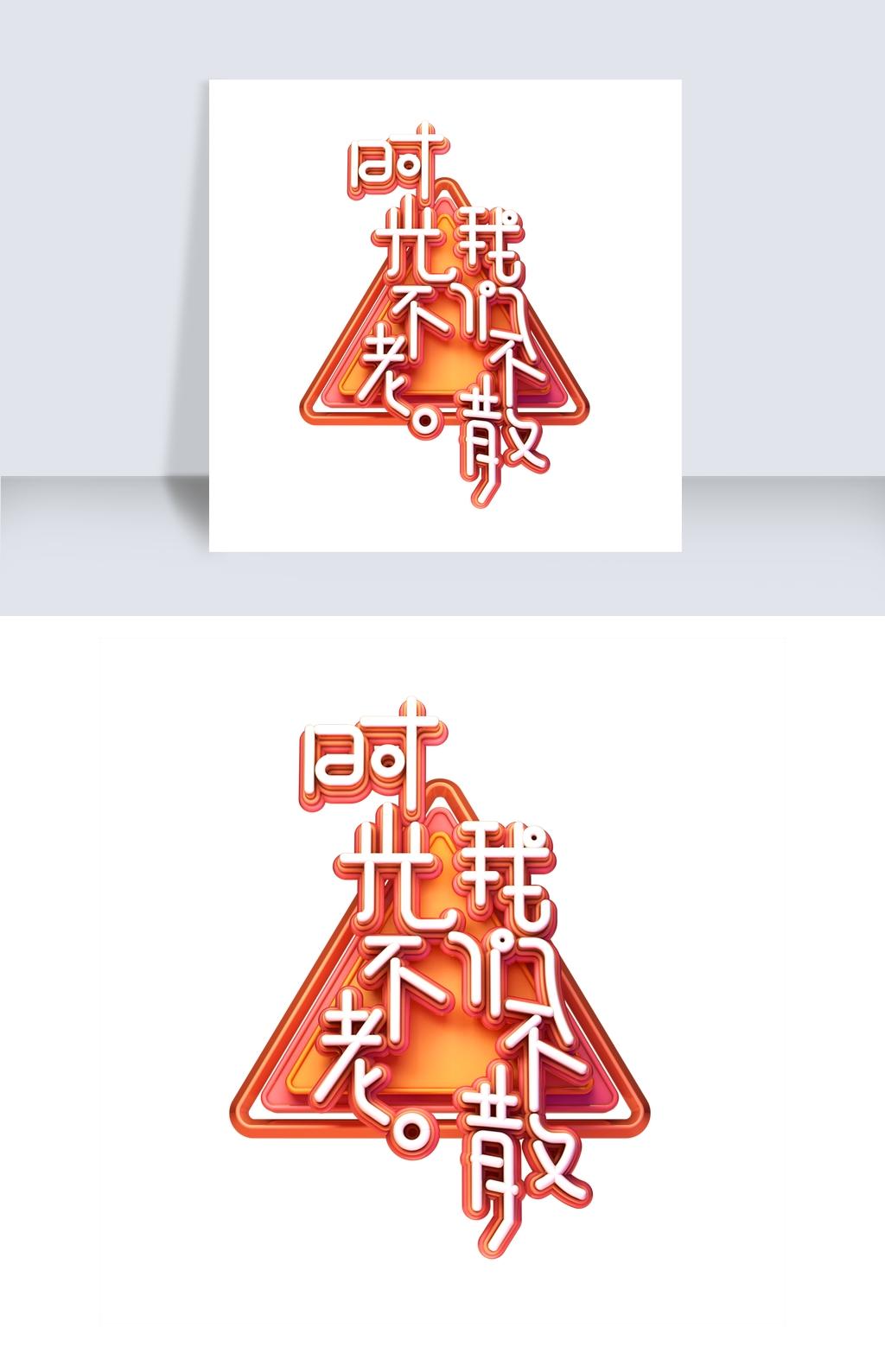 C4D艺术字课程不老我们不散字体时光ps海报设计元素图片