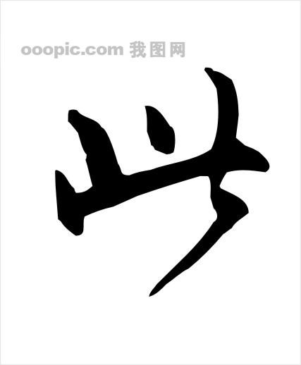 书法 字体 美术字 艺术字