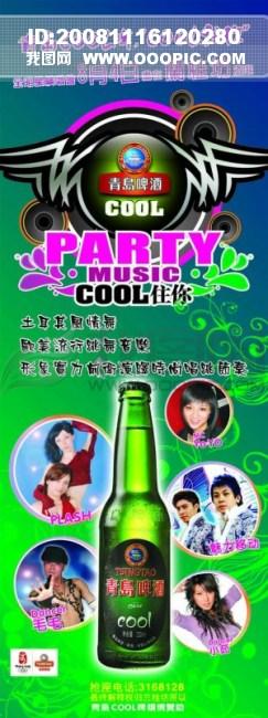 青岛cool啤 酒吧 x展.