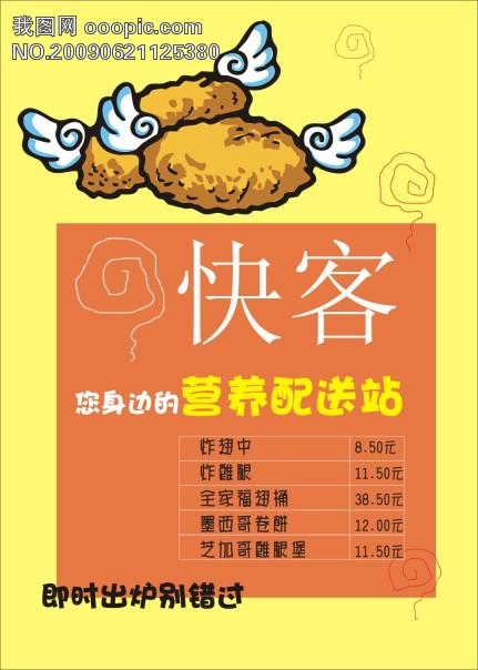 中秋 庆手绘pop海报