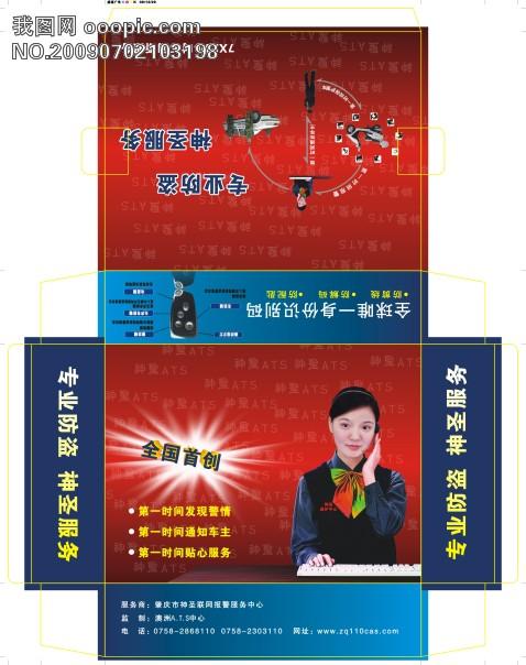 奇瑞qq6防盗盒电路图