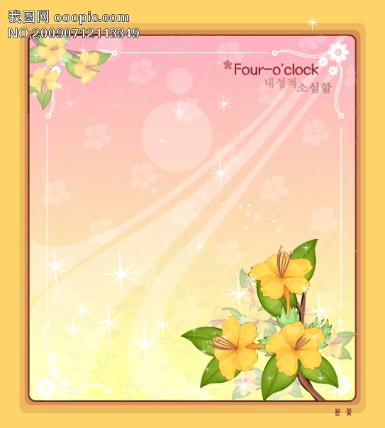 美丽花式边框