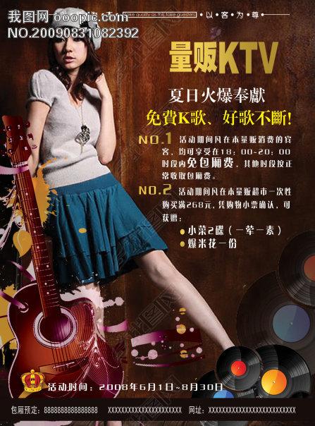 KTV促销DM宣传大海报非常精美的美女人