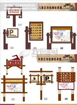 PSD景区牌 PSD格式景区牌素材图片 PSD景区牌设计模板 我图网