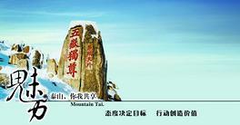 泰山 五岳独尊 泰山模板