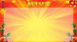 新年展板 高清喜庆背景 节日宣传海报