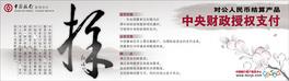 中国银行国内结算12
