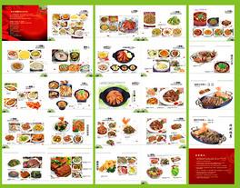 精品菜谱设计模板