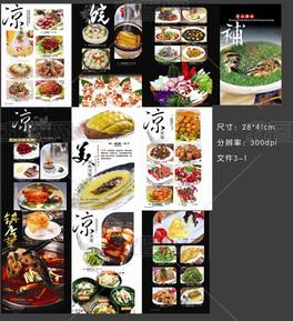 菜谱模板1