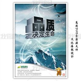 品质-企业文化海报设计PSD分层模板下载