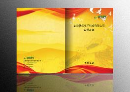 行政机关画册设计