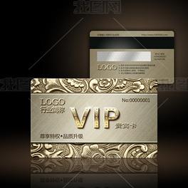 高档典雅金属质感vip贵宾卡模板下载