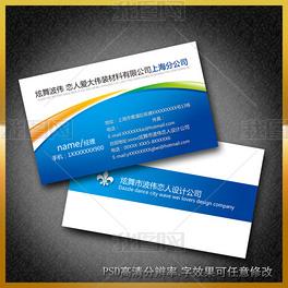 IT科技网络信息名片PSD模板下载