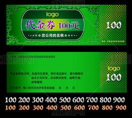 绿色环保代金券