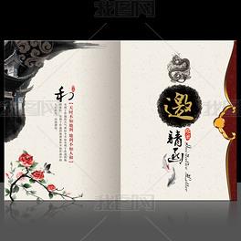 中国风邀请函封面设计PSD下载