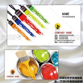油漆颜料广告设计印刷行业名片