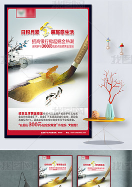 招商银行金融理财海报企业品牌形象设计