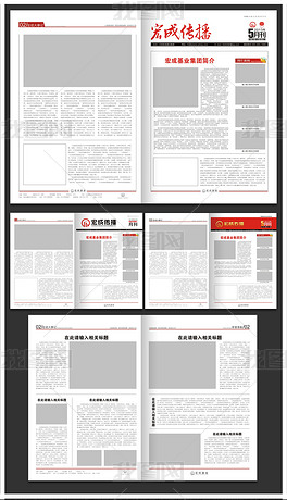 集团企业报刊报纸文字排版版式模板设计素材