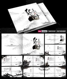 水墨风格同学录毕业纪念册中国风画册模板