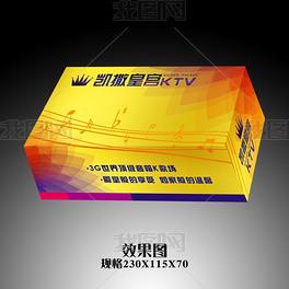 ktv纸巾盒设计(平铺图)