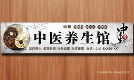 中医按摩养生理疗广告招牌