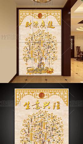 财源广进生意兴隆发财树玄关门厅背景墙