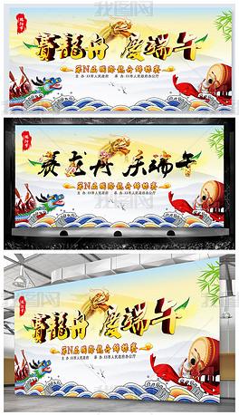 端午节龙舟大赛背景图