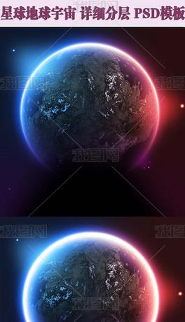 太空星球地球设计PSD分层模板