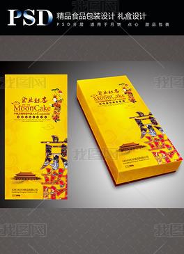 中国风宫廷月饼糕点包装PSD源文件