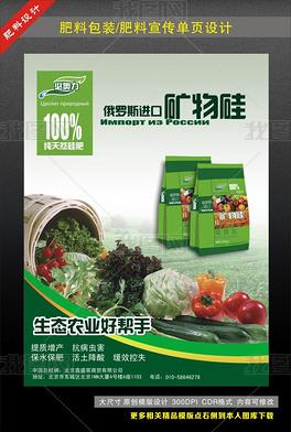 矿物硅肥料