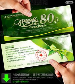 绿色潮流时尚代金券模版图片设计素材下载
