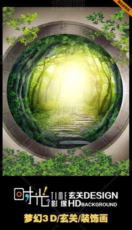 梦幻仙境深林3D立体玄关背景墙装饰画