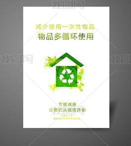 绿色环保节能减排低碳海报展板下载
