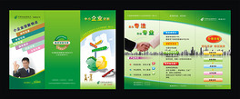 绿色简洁企业贷款三折页