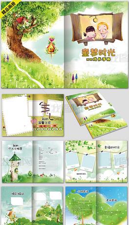 可爱唯美儿童成长手册卡通画册梦幻背景设计