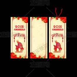 中国风古典元宵节猜灯谜书签设计