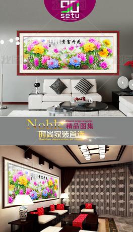 花开富贵富贵牡丹无框画装饰壁画背景设计