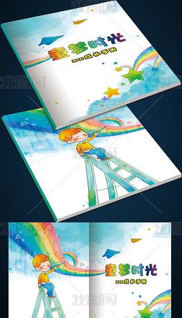 童梦时光可爱儿童卡通成长手册画册封面设计