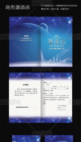 电子商务会议邀请函国际地球